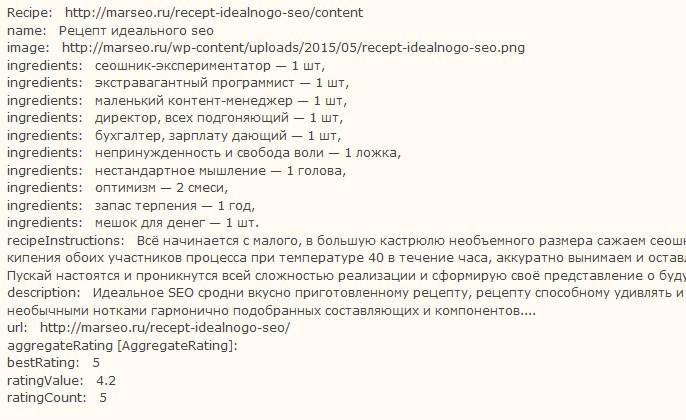 Фрагмент микроразметки псевдо-рецепта. Интересен еще и тем, что первая строка — это линк, который ведет на секретную «пасхальную» страницу блога. Сеошники такие затейники временами.