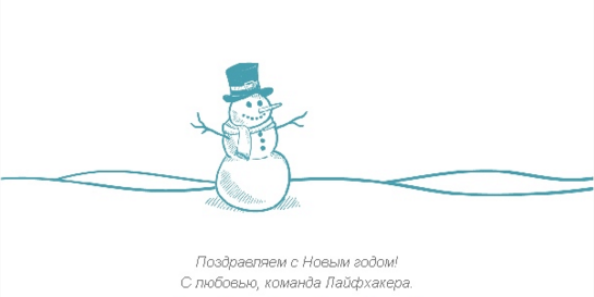 А снеговик милый, правда?