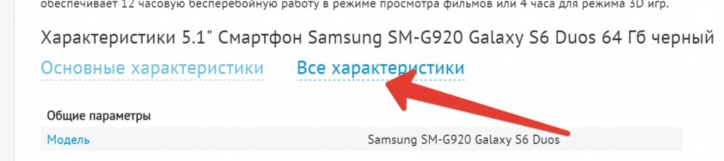 Скриншот из магазина dns-shop.ru