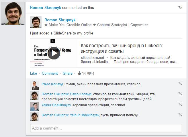 Так выглядит пост в LinkedIn при добавлении презентации из интерфейса SlideShare