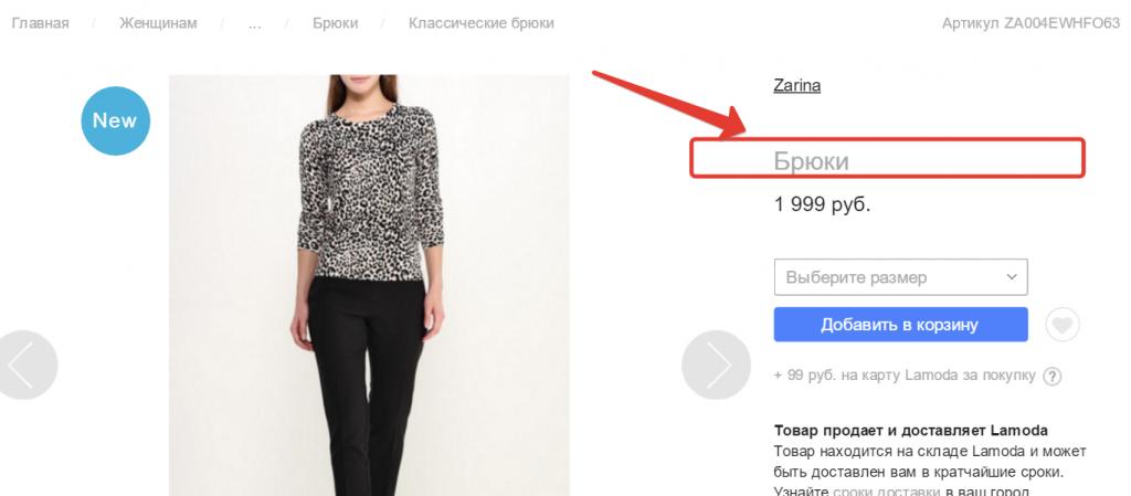 6-zarina-pants