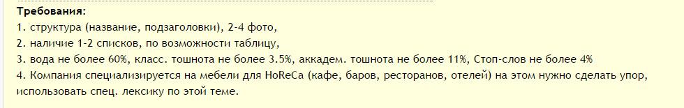 Пример ТЗ на advego.ru
