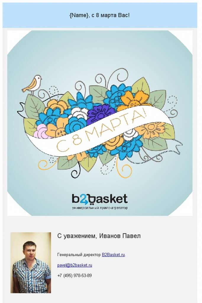 B2basket-screen