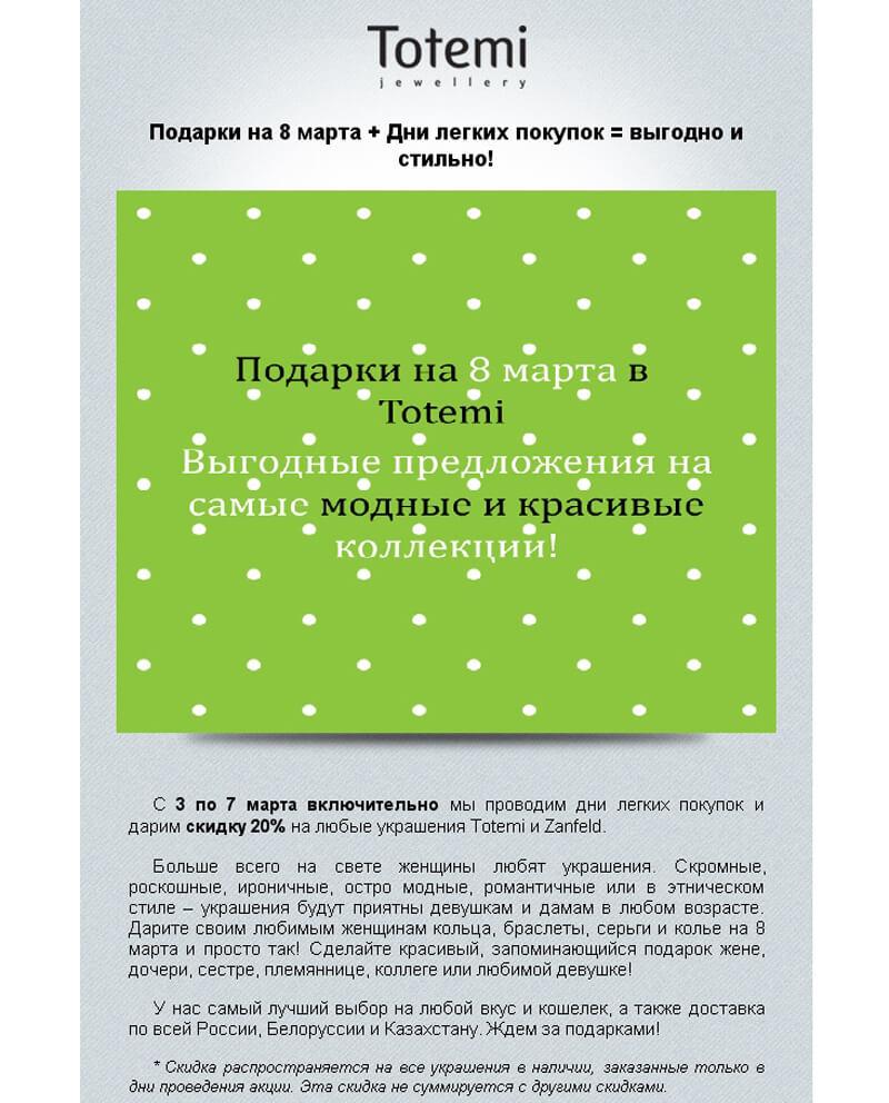Totemi-screen