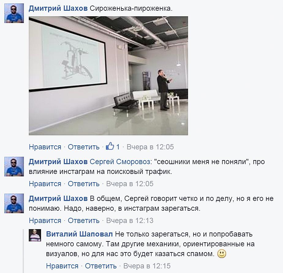Shahov-instagram