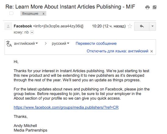 Письмо от Facebook c предложением следить за продуктом.