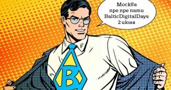 Вы еще не едете в Калининград на BalticDigitalDays? Тогда BalticDigitalDays едет к вам!