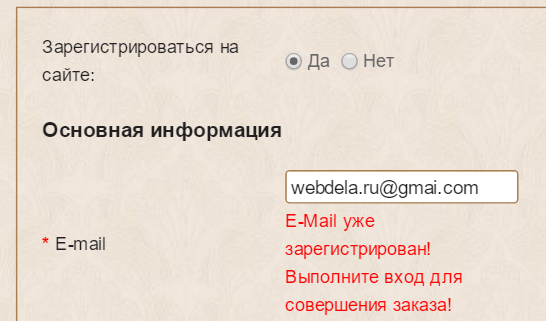 Согласитесь, не давать оформлять заказ, если такой емейл уже есть в базе сайта — это перебор.