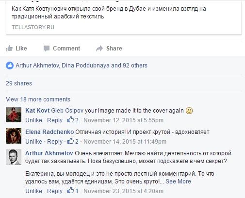 Kat Kovt_комменты_4