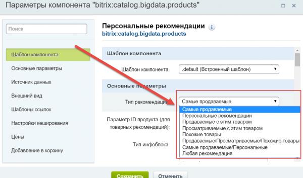 Типы персональных рекомендаций, доступные в 1С-Битрикс из коробки
