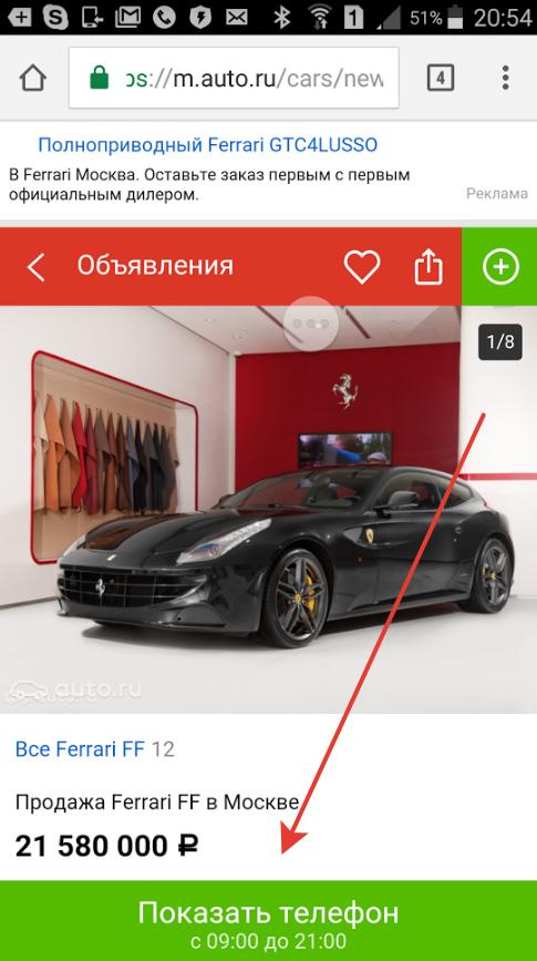 Страница объявления на auto.ru — обратите внимание на CTA-кнопку внизу объявления