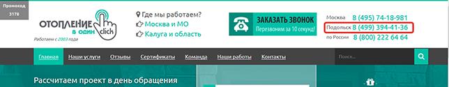 Подмена номера по IP для городов Московской области