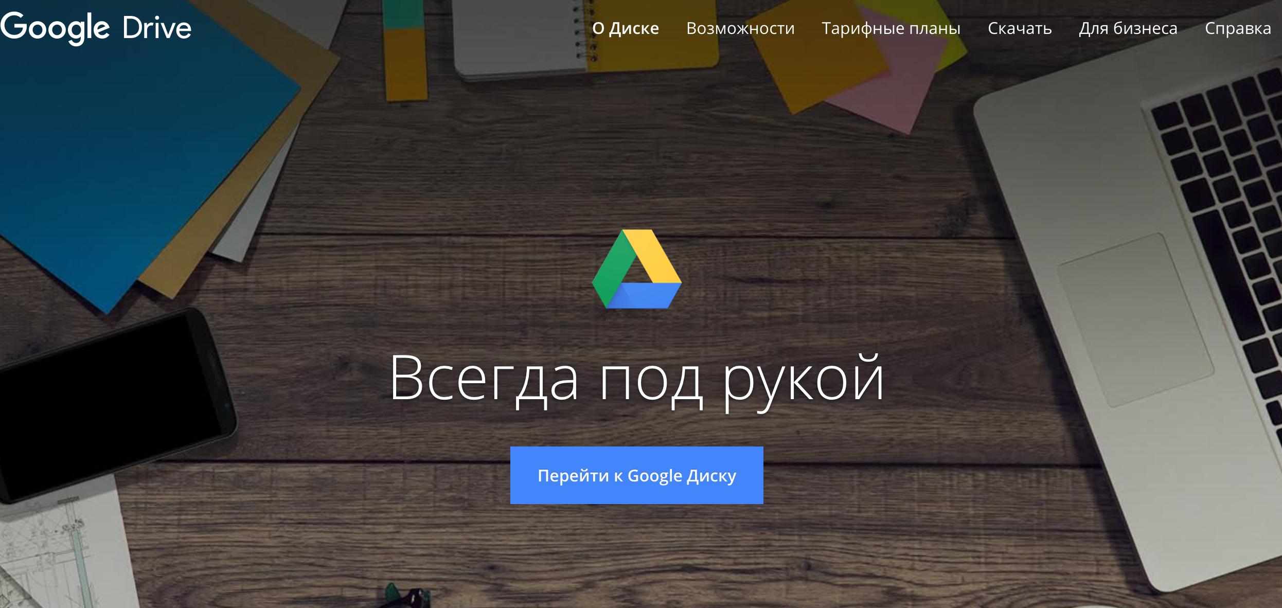 Главная страница Google Drive