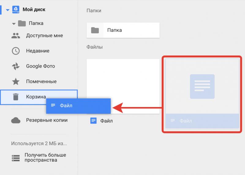Удаление файлов/папок перетаскиванием