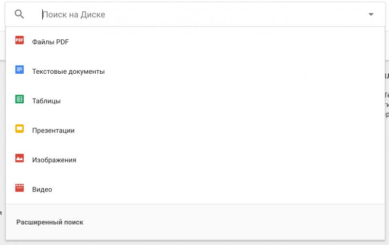 Поиск в Google Drive