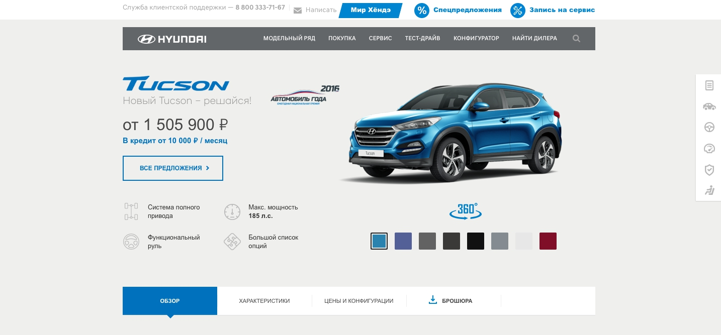 Сайт автомобильной компании Hyundai — как раз такой пример