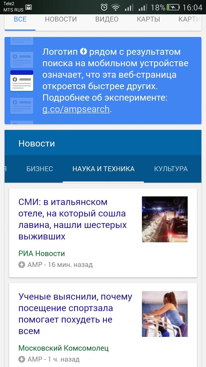 Что означает страница AMP