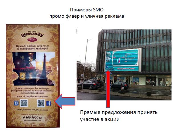 street_advertisement