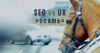 SEO и UX: в одну телегу впрячь не можно коня и трепетную лань