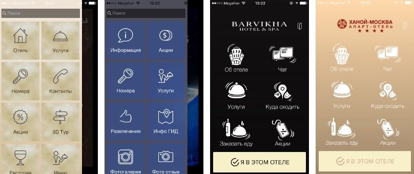 Слева (1 и 2) приложения отелей «Чеховъ» и «Космос», созданные в одном конструкторе. Справа (3 и 4) — страницы отелей Barvikha Hotel&SPA и «Ханой-Москва» в приложении hrc.