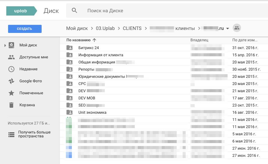 Информация по проекту в Google Docs