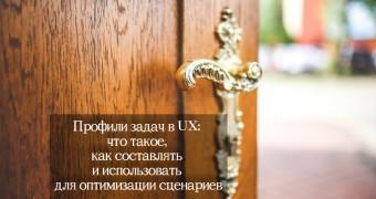Профили задач в UX: что такое, как составлять и использовать для оптимизации сценариев