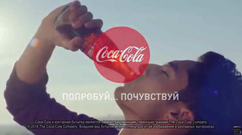 Новый слоган Кока-колы рассчитан на тех, кто стремится к новым ощущениям