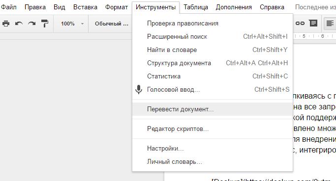 Мгновенный перевод документов