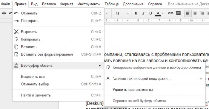 Веб-буфер обмена