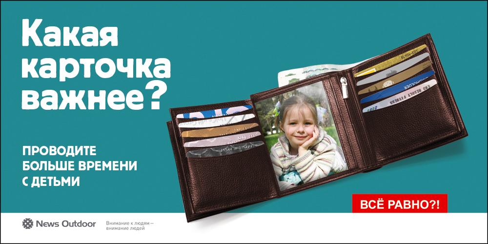 Социальная реклама, рассчитанная на работающих и всегда занятых родителей.