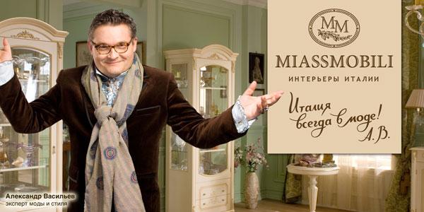 Эксперт моды Александр Васильев рекомендует мебель «Miassmobili». Кстати, марка сначала называлась «Миассмебель» — название не соответствовало представлениям аудитории об итальянском бренде, поэтому его сменили