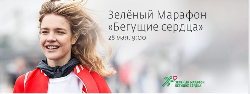 Сбербанк и Наталья Водянова — благотворительный марафон