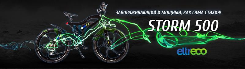 Сочетание эмоционального и рационального воздействия — завораживающий электрический велосипед с мотором повышенной мощности 500 Вт.