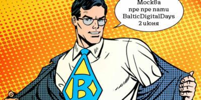 Мужчина в очках (комикс)