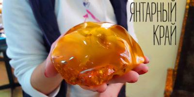 Кусок янтаря в руке