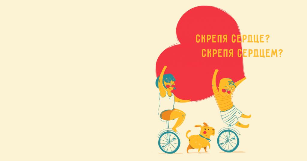 Рисунок:двое на одноколесных велосипедах везут сердце