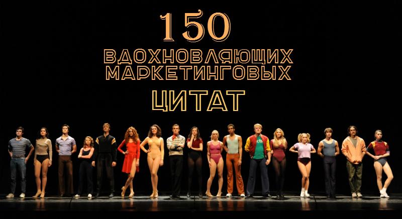 Люди и надпись 150