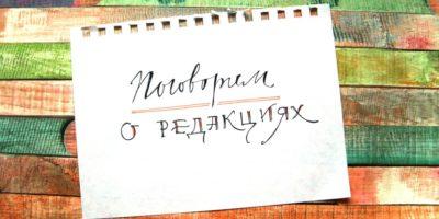 Блокнотный лист с надписью: поговорим о редакциях