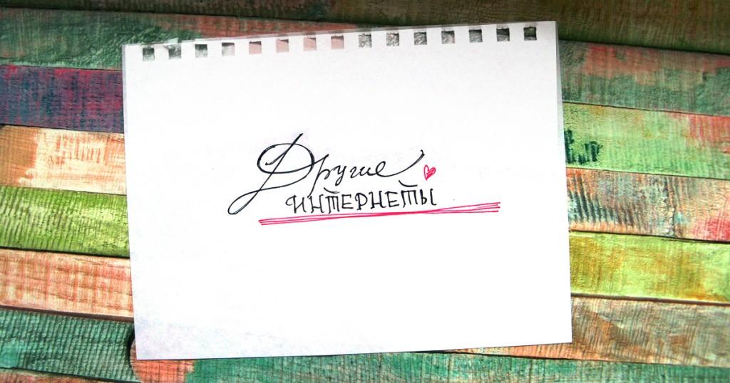 Блокнотный лист с надписью: другие интернеты