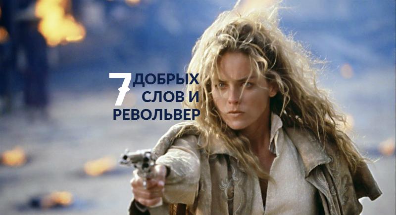 Женщина с револьвером