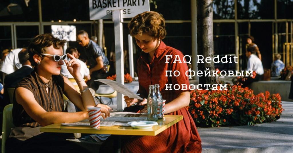 Женщины за столиком кафе, надпись
