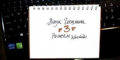 Блокнот с надписью: внук госплана3