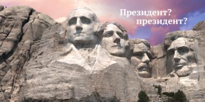 Барельефы американских президентов на скале