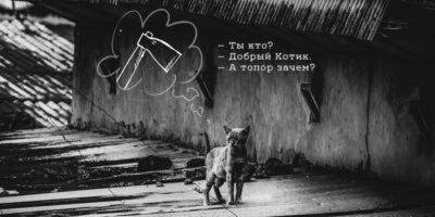 кот, нарисованный топор и надпись