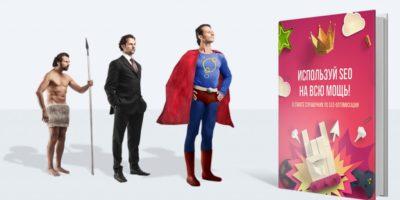 Супергерой, мужчина в костюме, первобытный человек
