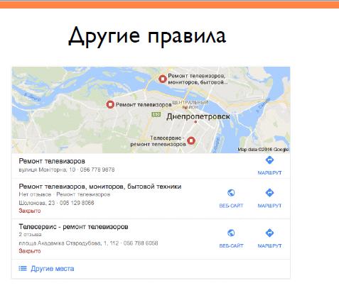 google-trend-14