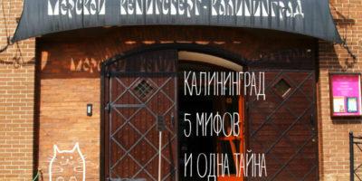Ворота в доме
