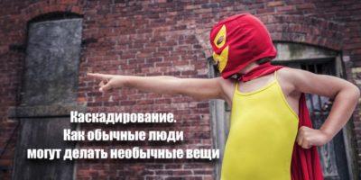 Человек в желтом купальнике, красной маске и плаще