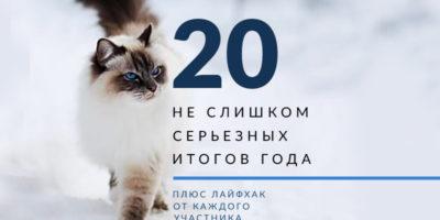 Кот с поднятым хвостом и число 20