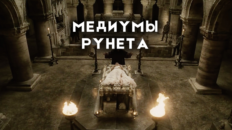 Медиумы Рунета